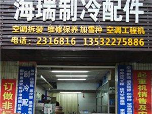 珠海市香洲海瑞配件家电维修