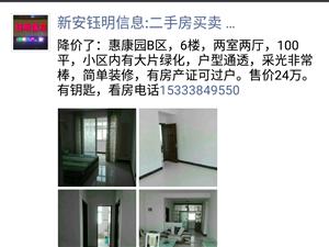 惠康苑2室2厅1卫24万元