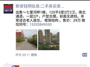 七里河畔3室2厅1卫29万元