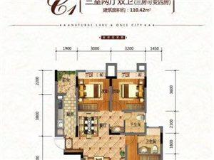 天生湖・万丽城3室2厅2卫71万元