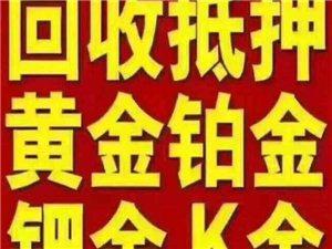 思南高价回收黄金,铂金,钯金,钻石,苹果,三星,oppo,vivo,小米,华为,魅族,美图等品牌手机...