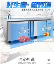 星星商务操作台冷柜,左边冷冻右边冷藏,9成新,用了半年,现低价甩卖,有意者电联。