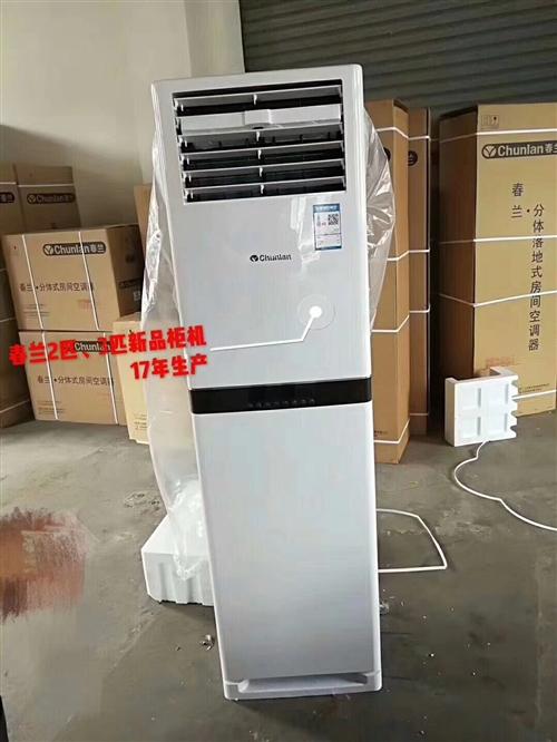 春蘭空調散熱器采用雙排銅管制冷熱效率提高30%,廠家授權經銷放心購買質量保證讓你拿到平頂山春蘭空調最...