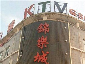 营业中KTV低价转让