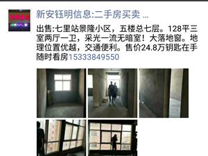 景隆小区3室2厅1卫24.8万元