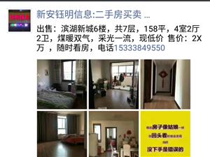 滨湖新城4室2厅2卫29.5万元