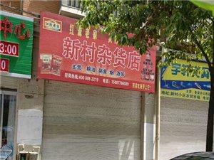 新村小区菜市场49万元