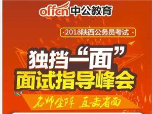 2018陕西省考面试备考指导峰会——武功站