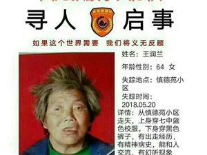 寻人:64岁老人走失2天