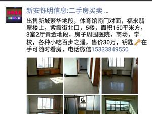 紫霞社区3室2厅1卫30万元