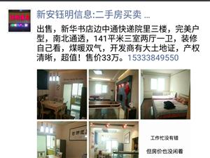 江庄3室2厅1卫33万元