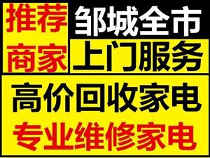 邹城空调移机加氟清洗维修回收出售二手空调