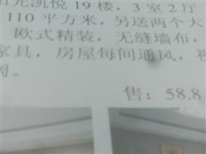 合江阳光・凯悦帝景3室2厅2卫58.8万元