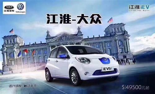 江淮新能源汽车