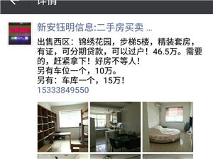 锦绣花园3室2厅1卫48万元