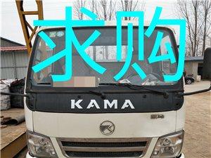 求购四米二平板货车
