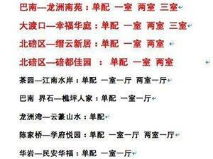 重庆公租房500元/月申请接单中