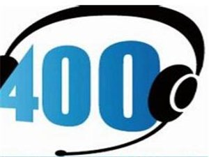 中國三大網絡運營商招募400電話代理