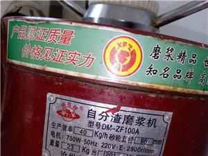 九成新豆浆机需要的联系15552632796