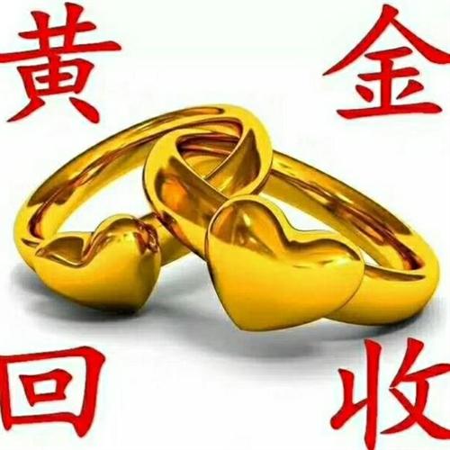 高價回收黃金