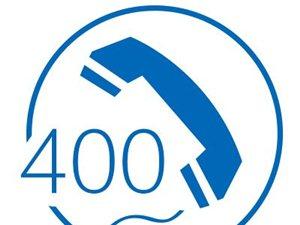 400電話服務商招募