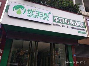 柏溪優生活羊奶專賣店