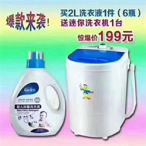 出售三台洗衣机 三箱洗衣液   洗衣液原价228一箱,现价199一箱送洗衣机一台  电话132207...