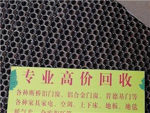 高价回收专业拆除。各种,空调,断桥铝门窗