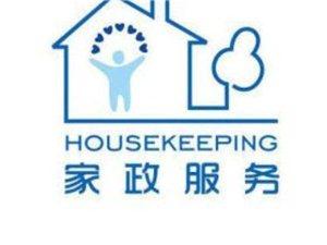 秀山家政保洁,家电清洗,疏通厕所,水电维修