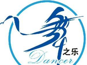 舞之乐艺术学校