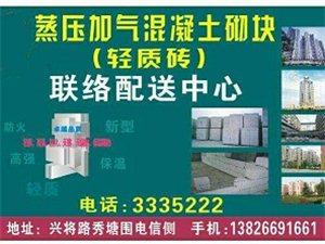 梅州市新型環保輕質加氣磚配送中心