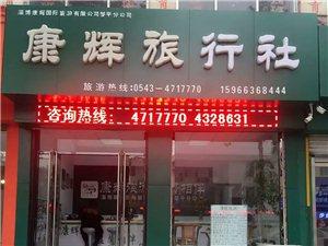 【康辉旅游超市】您身边的旅游管家