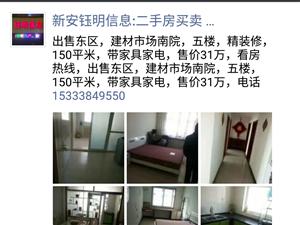 建材厂家属楼3室2厅1卫31万元