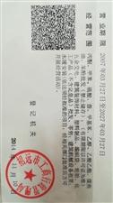 危化品营业执照转让!有需要的可以电话或者微信联系15763028666(非诚勿扰)