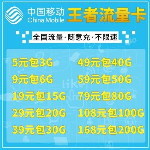 移动全国王者流量卡! 5元包全国3G流量 9元包全国6G流量 19元包全国15G流量 59元...