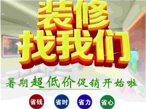 亚博体育福利版下载专业室内装修设计公司店庆,掀起低价高端装修风暴