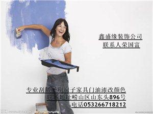 青岛专业刮腻子刷房子家具门油漆翻新改白色