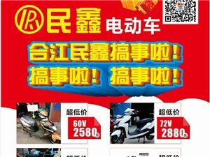 合江民鑫电动车工厂直销活动开始啦