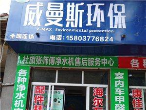 社旗张师傅服务中心