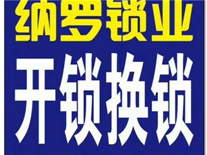 桐城开锁6020123