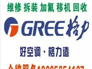 鄭州空調維修加氟移機清洗服務中心