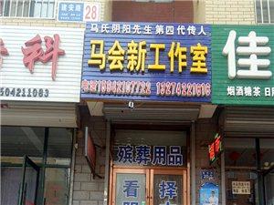 正宗马氏阴阳老师第四代传人~马会新任务室
