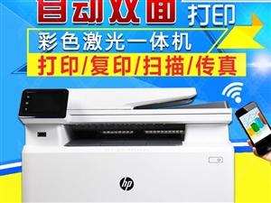 惠普打印机M277DW    送碳粉加传真机   使用打印次数不超500张,使用年限一年,机器无损,...