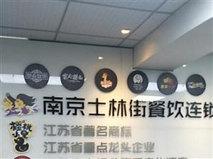 南京士林街餐饮公司欺骗加盟商