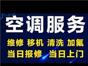 缙云县空调制冷服务部