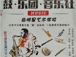 启明星艺术学校免费试课活动