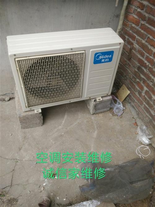 誠信家電維修本店成建與2001年從事家用電器維修行業多年。 專業維修:空調、冰箱、洗衣機、電視、電...
