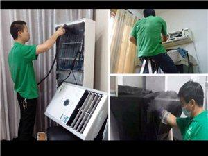 家电除菌保洁清洗服务