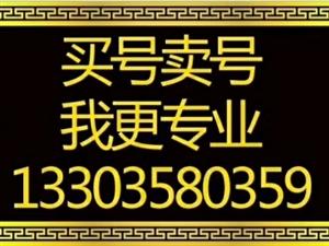 二虎靓号中心常年收售吕梁本地各类手机靓号!