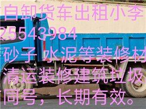 珠海五方自卸货车出租